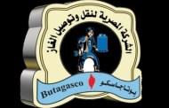 اللجنة النقابية بشركة بوتاجاسكو تنعى وفاة شقيقة محمد جبران