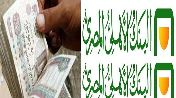 لكل عملاء البنك الأهلى..ننشر أسعار الفائدة الجديدة على الحسابات وشهادات الادخار بالجنيه المصرى