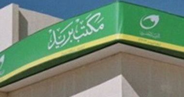 مجلس إدارة البريد يطالب بزيادة عدد الخدمات الحكومية المقدمة من خلال مكاتبه