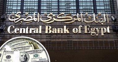 البنك المركزى يطلق خدمة جديدة للاستعلام الفورى عن حسابات المتوفين بالبنوك