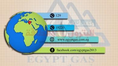 Photo of بسهولة…كيف تتواصل مع شركة غاز مصر