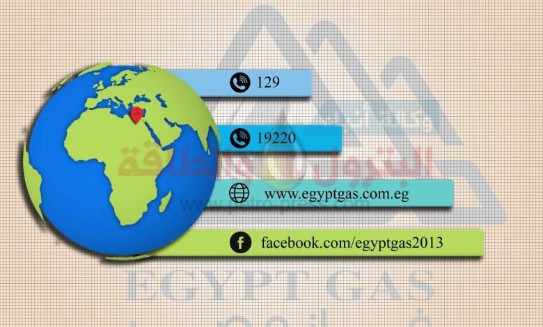 ارقام وعناوين التواصل مع شركه غاز مصر