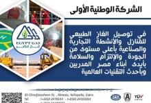 صورة وانت فى بيتك..غاز مصر هتدلك على إجراءات توصيل الغاز للمنازل و المنشآت التجارية والصناعية