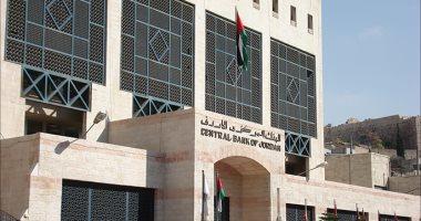 المركزى الأردنى: تراجع تحويلات المغتربين الأردنيين 6% فى 4 أشهر