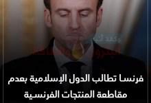 صورة بعد دعوات مقاطعة توتال والمنتجات الفرنسية..فرنسا تطالب الدول الإسلامية بتوقف الحملة فوراً