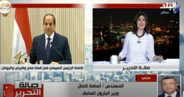 صورة وزير البترول السابق: منتدى شرق المتوسط يعزز الاستثمار وعمليات الاستكشاف.. فيديو