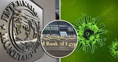 أسباب تأكيد صندوق النقد نجاح مصر في تحقيق أداء اقتصادى أفضل رغم كورونا