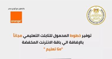 """اورنچ مصر تعلن عن توفير خطوط المحمول للتابلت التعليمى مجانا بالإضافة إلى باقة انترنت مخفضة مع باقة """" GOتعليم"""""""