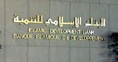 مصر فى المركز الثالث من بين الدول العشر الأوائل الأكثر استفادة من البنك الإسلامى