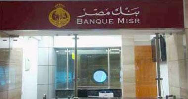 """بنك مصر يتقدم بعرض شراء على أسهم """"سى أى كابيتال"""" بسعر 4.7 جنيه"""