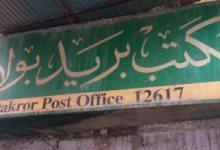 هيئة البريد تعلن مواعيد العمل خلال شهر رمضان تبدأ فى 9 صباحا وحتى 2 ظهرا