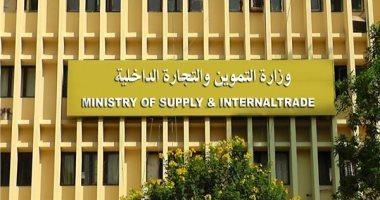 حل جمعية تعاونية استهلاكية للعاملين بشركة حاويات فى بورسعيد