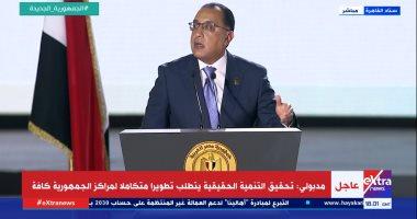 رئيس الوزراء: مصر نفذت مشروعات قومية بتكلفة 6 تريليونات جنيه آخر 7 سنوات