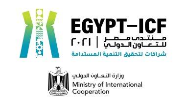 """""""التعاون الدولى"""" تنظم منتدى التمويل الإنمائى بمشاركة المؤسسات الإقليمية"""