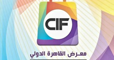 انطلاق فعاليات الدورة الـ54 لمعرض القاهرة الدولى الخميس المقبل