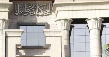 الدستورية تؤكد صحة سريان قانون الإدارات القانونية على البنوك العامة