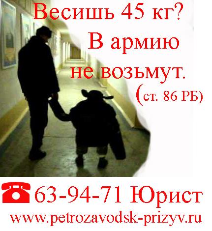 призывник, повестка военкомат петрозаводск, призыв петроаводск, венкомат петрозаводск