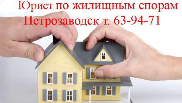 жилищный адвокат петрозаводск