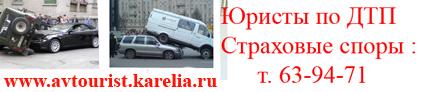 АВТОЮРИСТ дтп петрозаводск