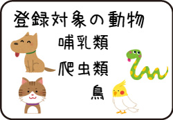 動物取扱責任者登録対象動物