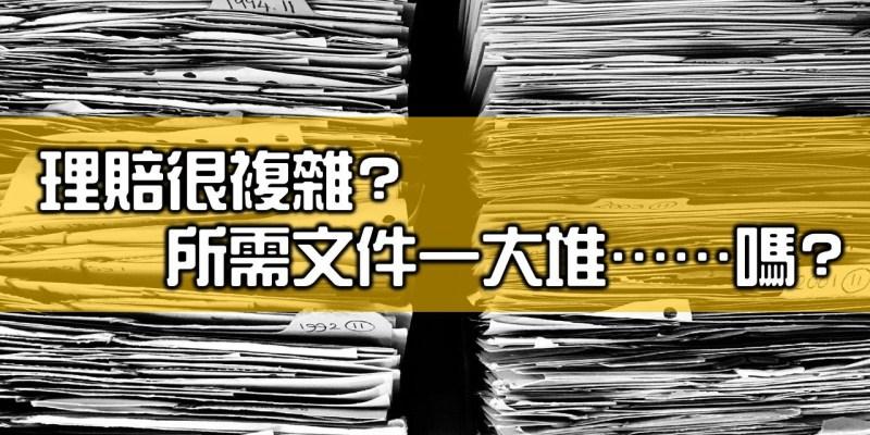 保險理賠時機與所需文件