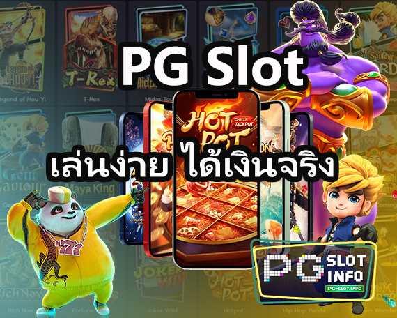 PG slot สล็อตเล่นง่าย ได้เงินจริง
