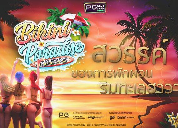 Bikini Paradise บิกินี่ พาราไดซ์ สล็อตพีจี