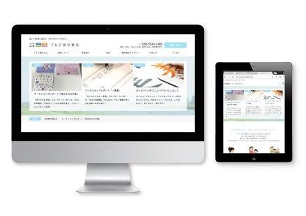 書写教室のウェブサイトデザイン