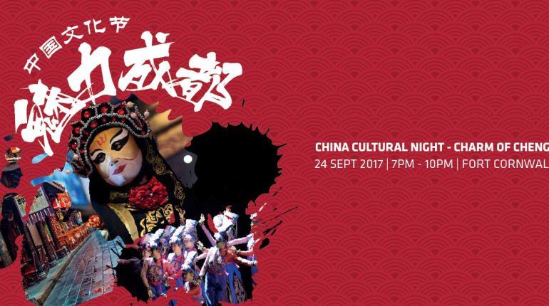 China Cultural Night - Charm of Chengdu