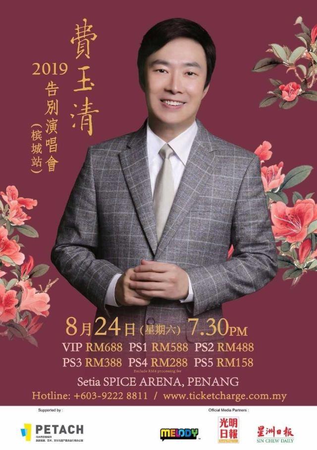 费玉清2019 告别演唱会, fei  yu qing's retirement concert in Penang