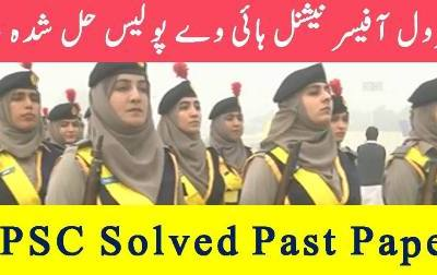 Assistant National Highway and Motorway police Past Paper