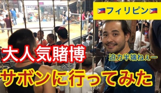 フィリピンのギャンブル「サボン(闘鶏)」の体験記事