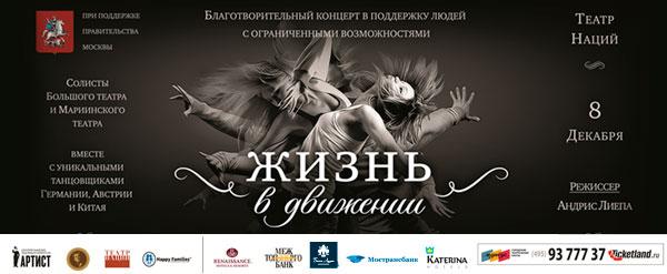 Благотворительный концерт «Жизнь в движении»