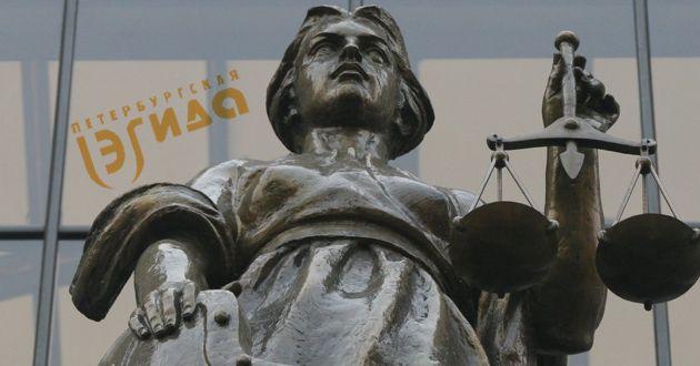 Фемида против «Эгиды». В Петербурге приостановили деятельность НКО