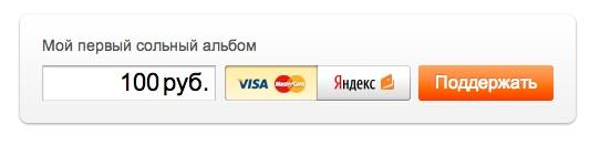 Яндекс.Деньги добавили банковские карты для благотворительных сборов