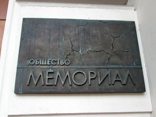 «Мемориал» обвинили в подрыве конституционного строя