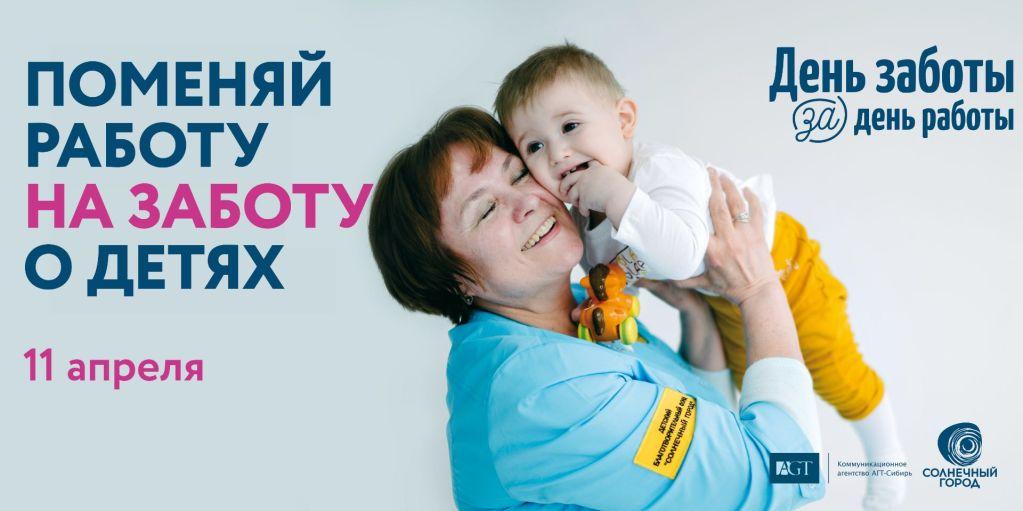 11 апреля в России проходит акция «День заботы за день работы»