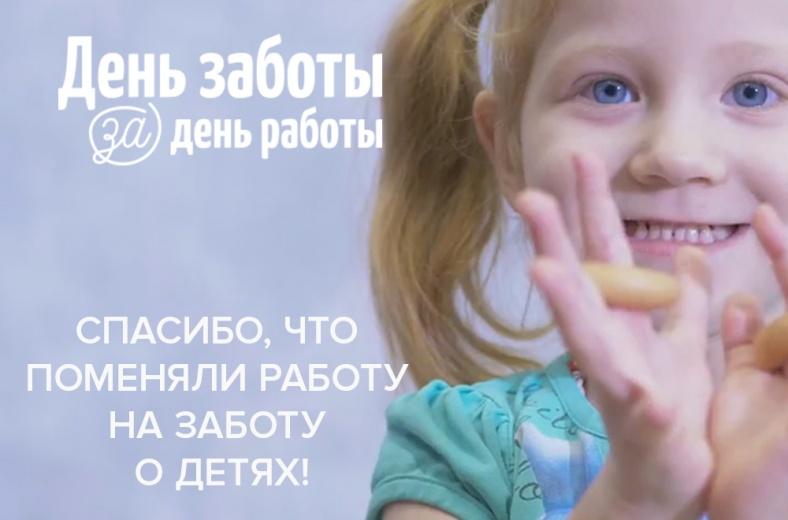 Более 6 тысяч человек отдали часть зарплаты на заботу о детях-сиротах в больницах