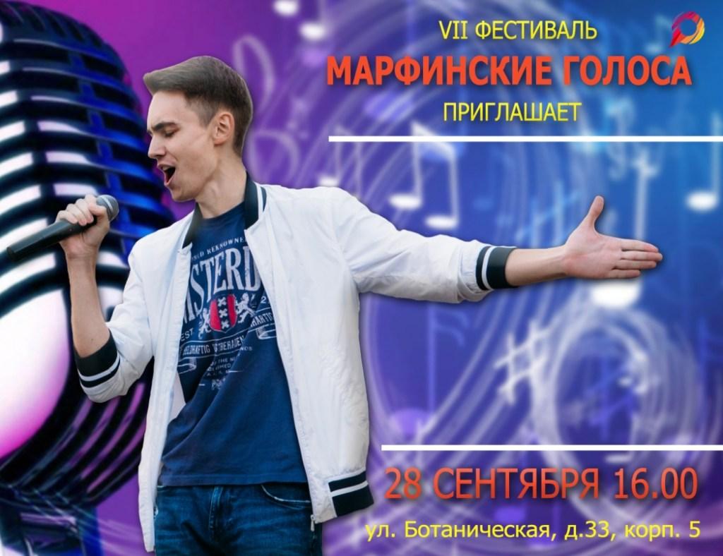 VII ежегодный песенный фестиваль «Марфинские голоса»