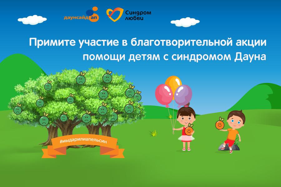 Время дарить апельсины: онлайн-акция к Всемирному дню людей с синдромом Дауна