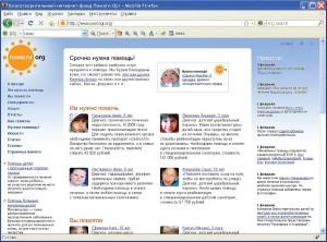 Скриншот сайта Помоги.Орг