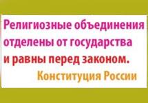 В Москве запретили социальную рекламу с цитатой из Конституции