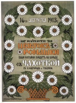 Россия, 1913 г.