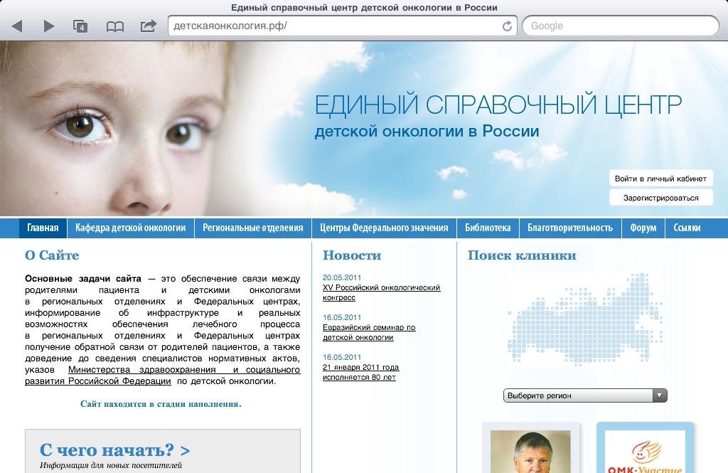 В России появился авторитетный сайт о детской онкологии