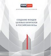Создание фондов целевых капиталов в Российских ВУЗах
