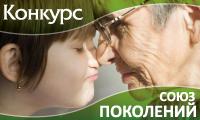 «Союз Поколений» подводит итоги конкурса 9 мая