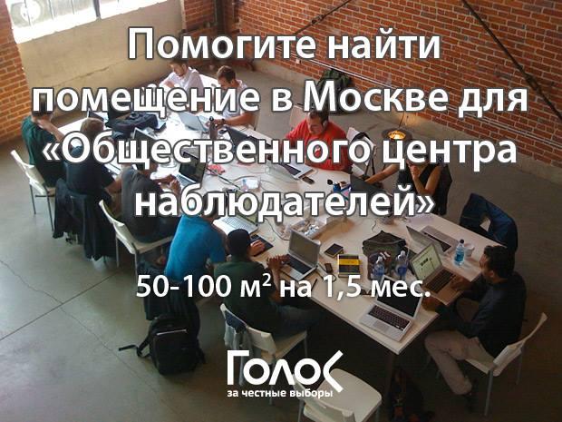 «Голос» открывает Общественный центр наблюдателей за выборами мэра Москвы