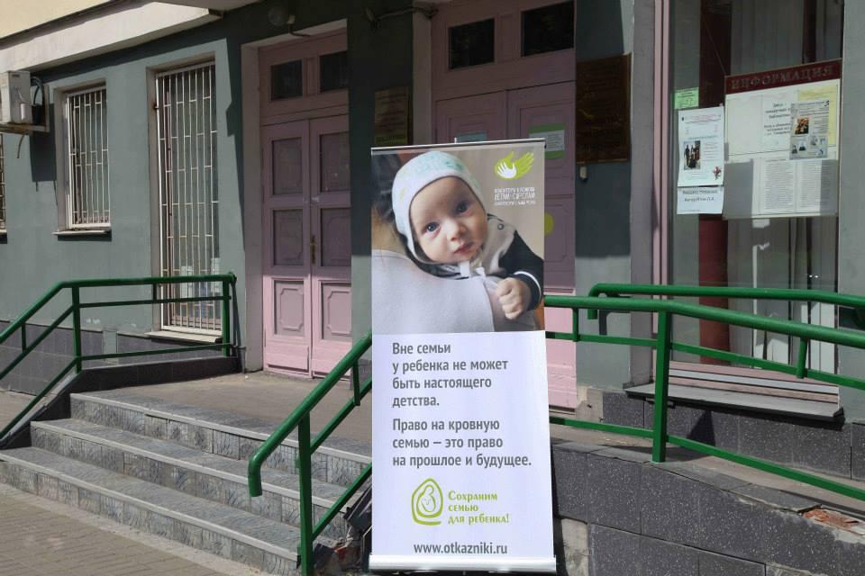 Конференция «Сохраним семью для ребенка! Приюты для матерей с детьми: новый этап профилактики социального сиротства в России»