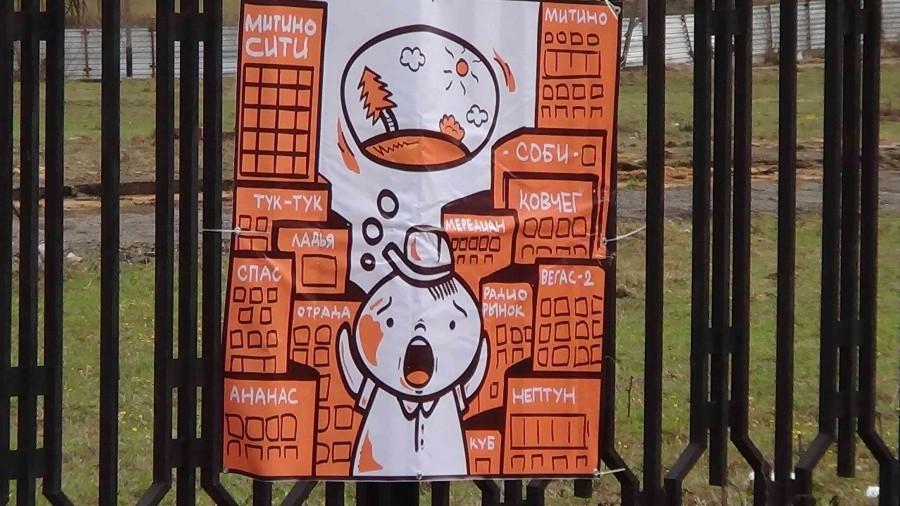 Москвичи xотят провести референдум против стройки в парке