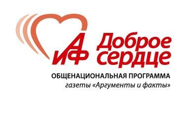 AiF_Dobroe_Serdce_Logos